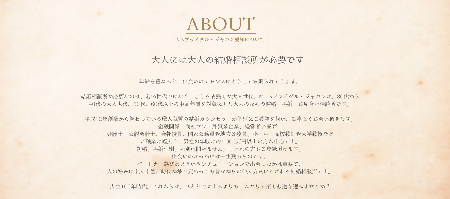ABOUT - M's Bridal JAPANについて